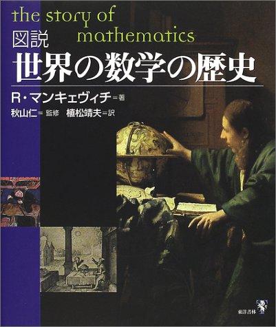図説 世界の数学の歴史
