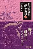 日本怪談集 幽霊篇〈下〉 (中公文庫BIBLIO)