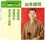 Kenji Yamamoto - Tsugaru Bojo / Tsugaru No Akari / Michinoku No Haru [Japan CD] TKCA-90779