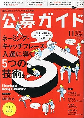公募ガイド 2015年 11 月号 [雑...