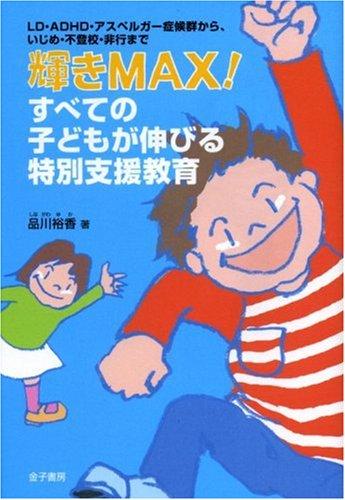 Kagayaki max subete no kodomo ga nobiru tokubetsu shien kyōiku : LD ADHD asuperugā shōkōgun kara ijime futōkō hikō made pdf