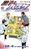黒子のバスケ-Replace PLUS- コミック 全10巻セット