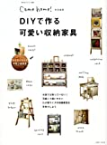 DIYで作る可愛い収納家具 (私のカントリー別冊)