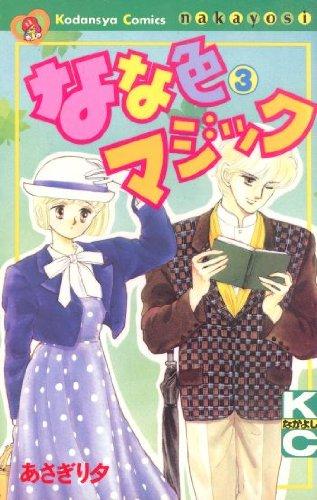 なな色マジック 3 (講談社コミックスなかよし)