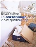 暮らしの中の布箱づくり―広岡ちはるのカルトナージュ
