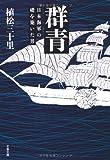群青―日本海軍の礎を築いた男 (文春文庫)