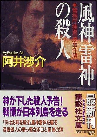 風神雷神の殺人―警視庁捜査一課...