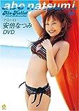 アロハロ ! 安倍なつみ DVD