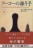 フーコーの振り子〈下〉 (文春文庫)