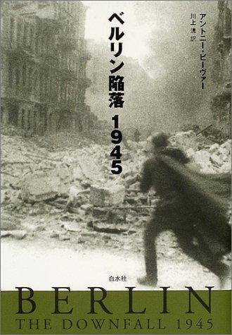 ベルリン陥落 1945