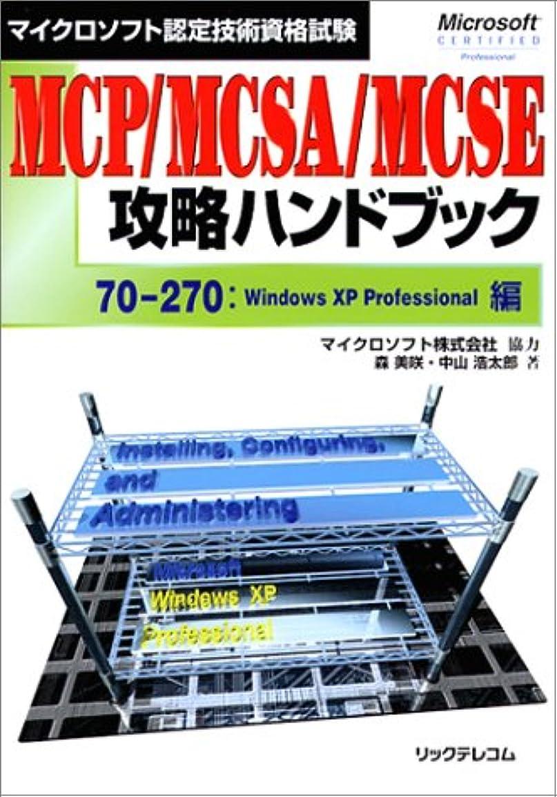 スカート悪行測るマイクロソフト認定技術資格試験MCP/MCSA/MCSEラーニングブック―70‐290:Managing and Maintaining a Microsoft Windows Server 2003 Environment編 (@ITハイブックス)