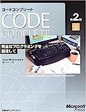 Code Complete第2版〈上〉