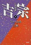Shogun Yoshimune <under> (NHK library) (1997) ISBN: 4140850051 [Japanese Import]