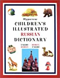 Hippocrene Children's Illustrated Russian Dictionary: English-Russian/Russian-English (Hippocrene Children's Illustrated Foreign Language Dictionaries) (English and Russian Edition)