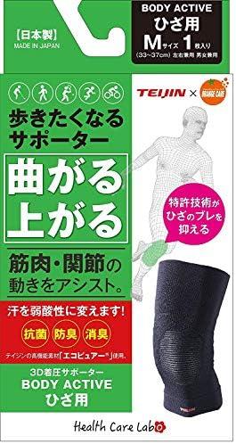 【2個セット】オレンジケアプロダクツ 歩きたくなるサポーター BODY ACTIVE ひざ用 Mサイズ 1枚