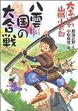 八雲国の大合戦―大あばれ山賊小太郎〈3〉