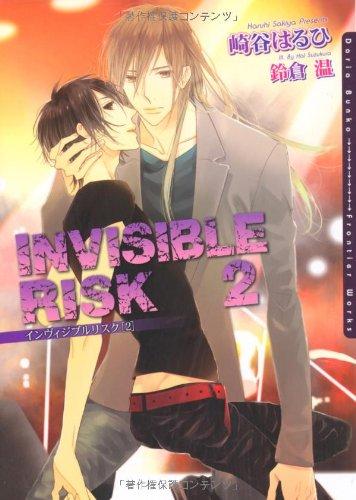 INVISIBLE RISK 2 (ダリア文庫)