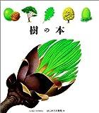 樹の本 (はじめての発見)
