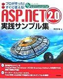 プロが作った!すぐに使える! ASP.NET 2.0 実践サンプル集