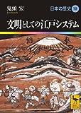文明としての江戸システム 日本の歴史19 (講談社学術文庫)