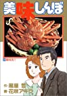 美味しんぼ 第31巻