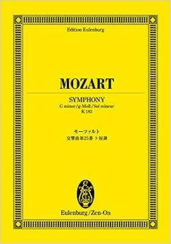 オイレンブルクスコア モーツァルト 交響曲第25番 ト短調 KV 183 (オイレンブルク・スコア)