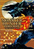 モンスターハンターポータブル 3rd 公式ガイドブック (カプコンファミ通)