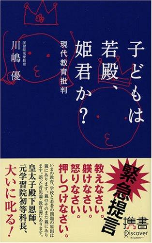 Wakatono, critics education today? Princess or children (Discover ??) (2007) ISBN: 4887595395 [Japanese Import]