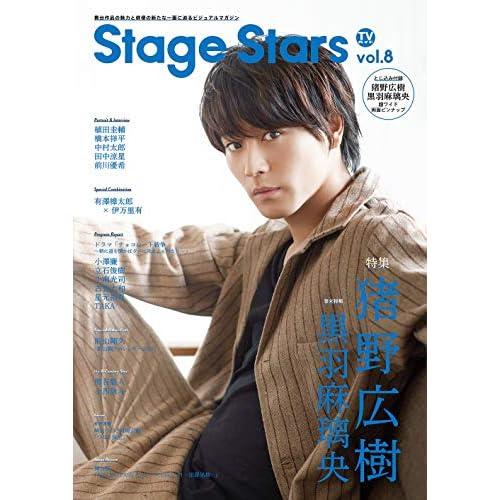 TVガイド Stage Stars vol.8 表紙画像