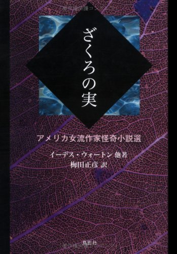 ざくろの実―アメリカ女流作家怪奇小説選