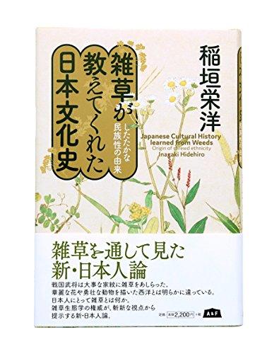 雑草が教えてくれた日本文化史 (したたかな民族性の由来)