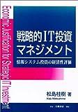 戦略的IT投資マネジメント―情報システム投資の経済性評価