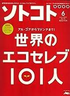 SOTOKOTO (ソトコト) 2007年 06月号 [雑誌]