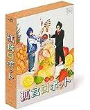 孤食ロボット [DVD]