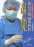 福島孝徳 脳外科医 奇跡の指先 (PHP文庫)