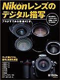 Nikonレンズのデジタル描写——プロがすすめる厳選45本