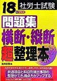 社労士試験問題集横断・縦断超整理本〈18年受験用〉