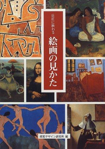 巨匠に教わる絵画の見かた (リトルキュレーターシリーズ)