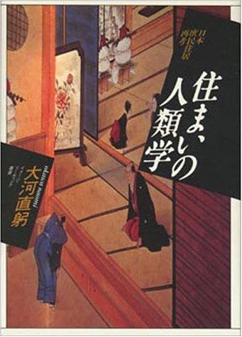 住まいの人類学―日本庶民住居再考 (イメージ・リーディング叢書)