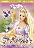 Animation - Barbie In The Rapunzel [Japan DVD] GNBA-3066