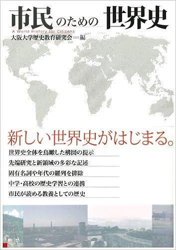 市民のための世界史 | 桃木 至朗, 荒川 正晴, 秋田 茂, 栗原 麻子 ...