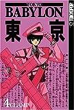 Tokyo Babylon Volume 4 by CLAMP (April 15,2005)