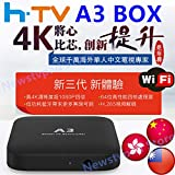2019 Newest HTV Box HTV6 A3 4K Ultra Edition TV Box The Best