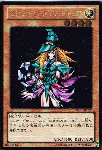 Amazon.com: Yu-Gi-Oh Magicians Valkyria Gold GDB1-JP022 ...