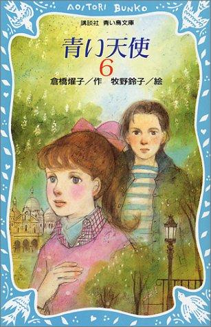 青い天使(6) (講談社青い鳥文庫)