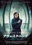[DVD]アウェイクニング [DVD]