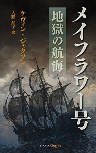 メイフラワー号 地獄の航海 (Kindle Single)