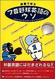 プロ野球英語のウソ (映画で学ぶ生きた英語表現)(染矢 正一)