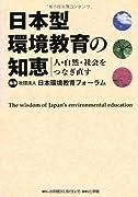 日本型環境教育の知恵―人・自然・社会をつなぎ直す