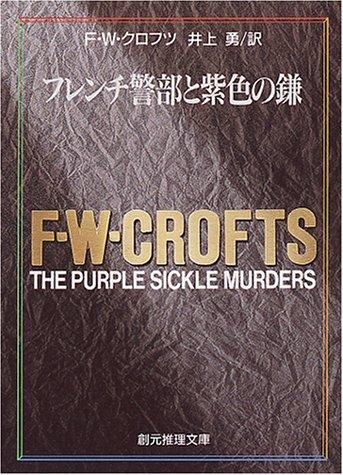 フレンチ警部と紫色の鎌 (創元推理文庫 106-7)